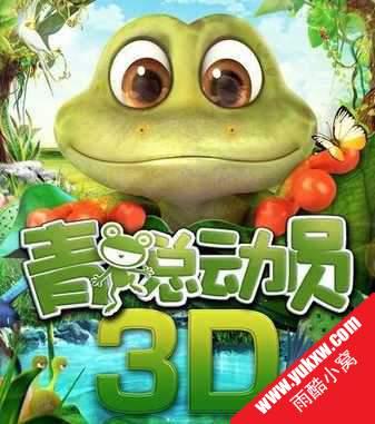 青蛙总动员.HD1280超清国语中字(百度网盘下载)
