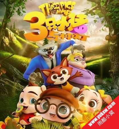 三只小猪与神灯.HD1280高清国语中字(百度网盘下载)