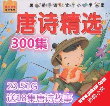 唐诗精选-300集-23.51G送18集唐诗故事(百度网盘下载)