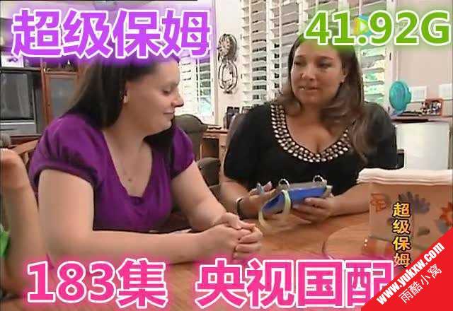超级保姆183集央视国配41.92G网盘mp4资源视频(百度网盘下载)