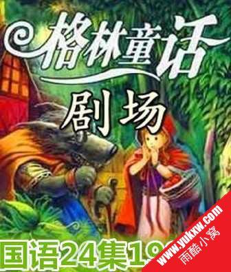格林名著剧场 国语24集1987中文字幕(百度网盘下载)