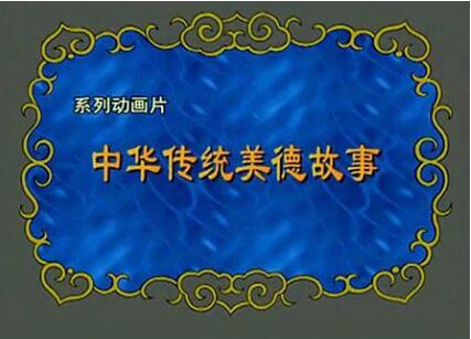 R310中华传统美德故事39集1.3G(百度网盘下载)